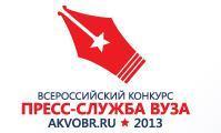 Пресс-центр ПНИПУ – обладатель звания «ВУЗ - региональный лидер»