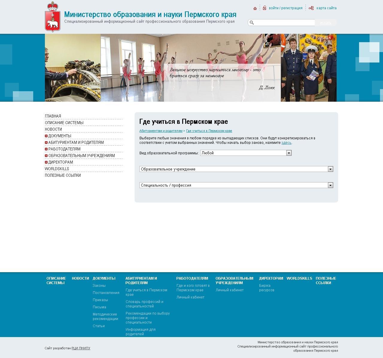 Специализированный информационный сайт профессионального образования Пермского края