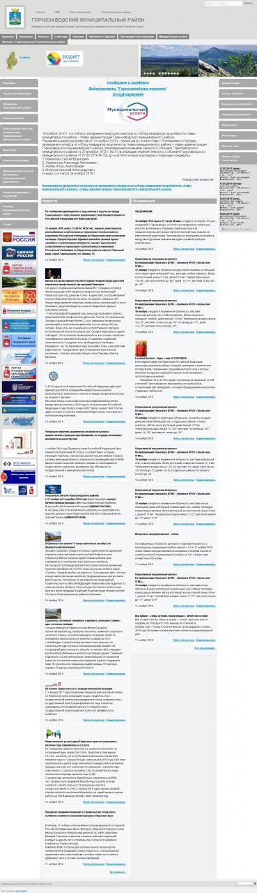 Сайт Администрации Горнозаводского муниципального района