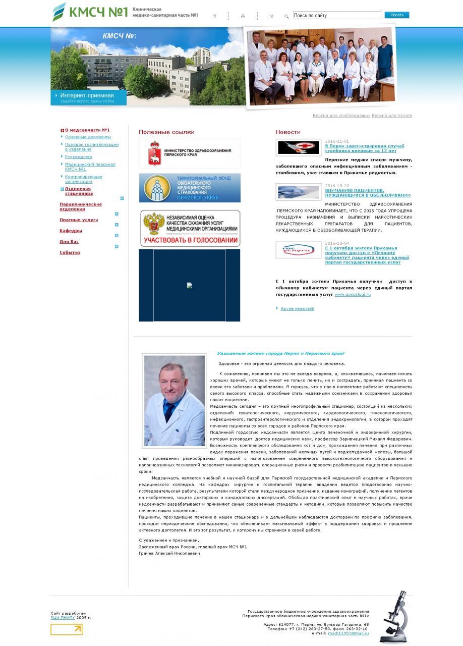 Пермская Клиническая медико-санитарная часть №1