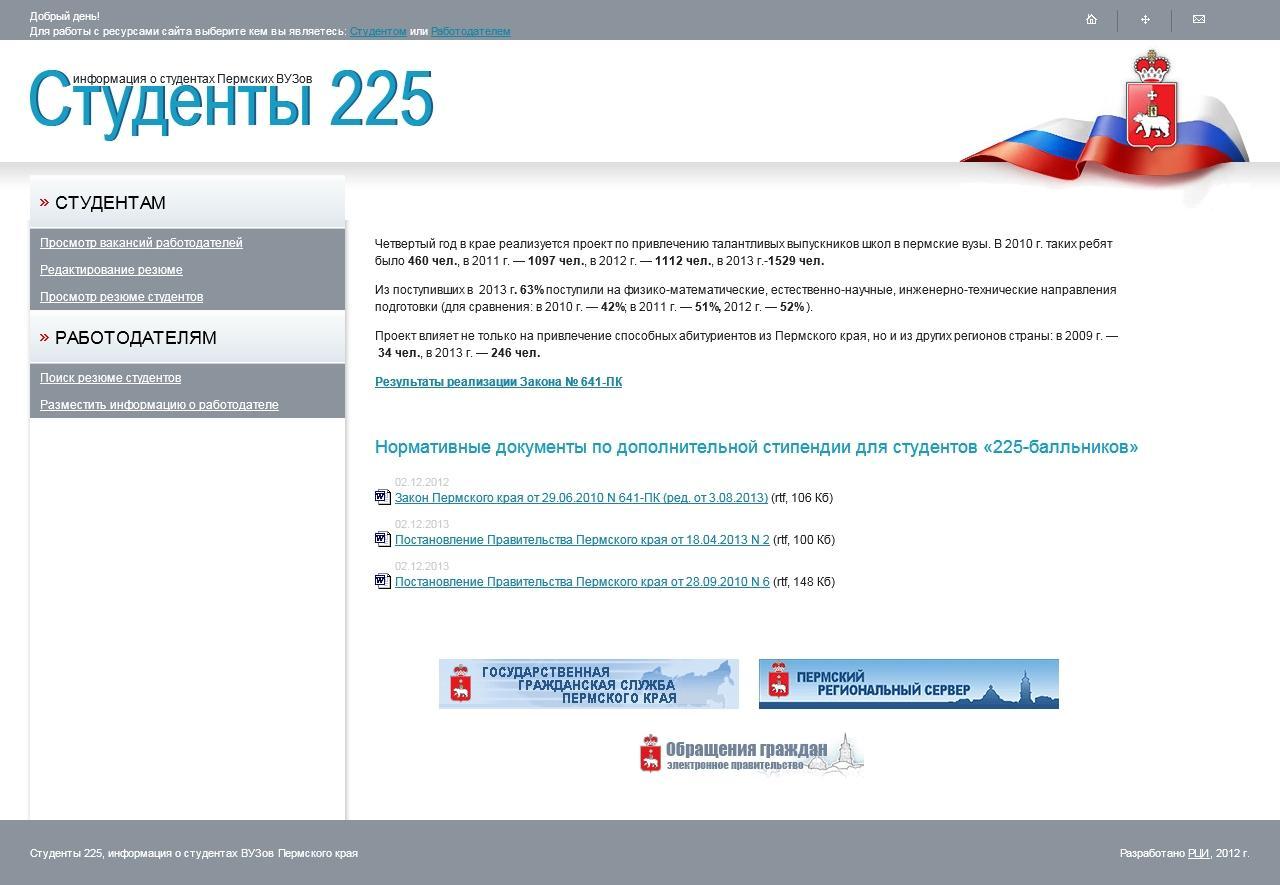 Студенты 225